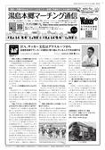 マーチング通信39号